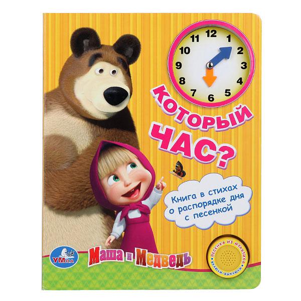 Книга Умка с 1 звуковой кнопкой Маша и Медведь Который час?<br>