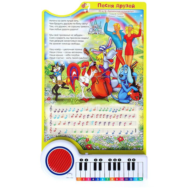 Книга-пианино Умка Союзмультфильм 10 Песен голосами любимых героев