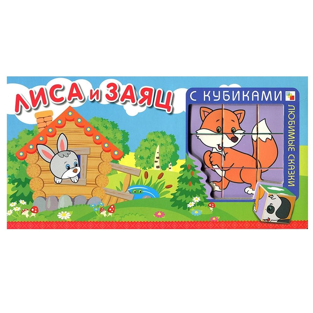 Любимые сказки с кубиками Школа семи гномов Лиса и заяц<br>