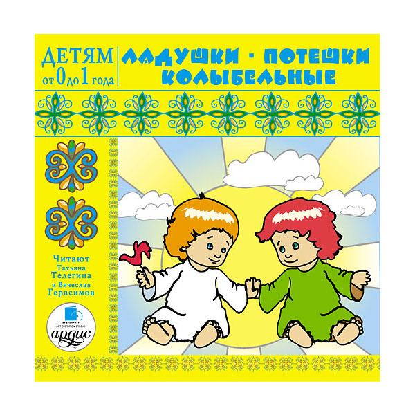 Audio CD Ардис Детям от 0 лет Ладушки. Потешки. Колыбельные.<br>