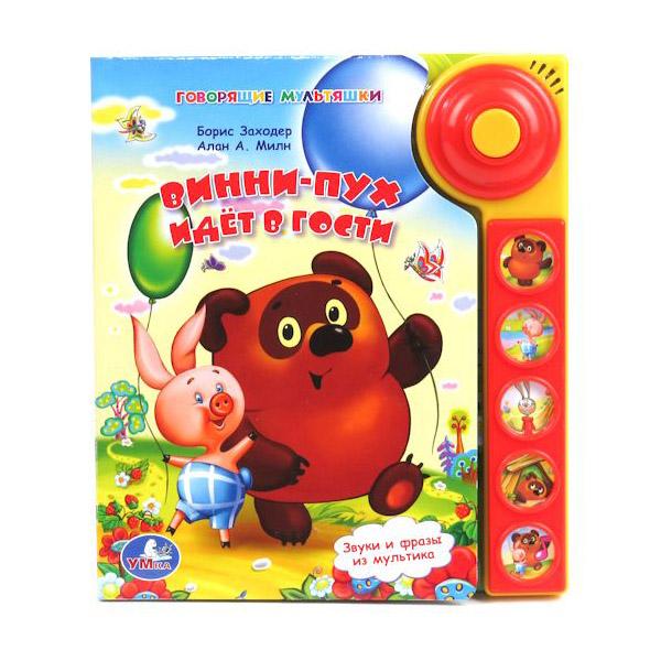 Книга Умка со звуковыми кнопками Винни-Пух идет в гости<br>