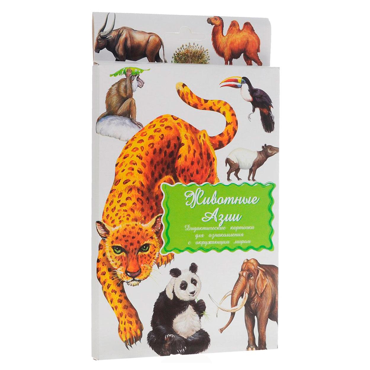 Дидактические карточки Маленький гений Животные Азии<br>