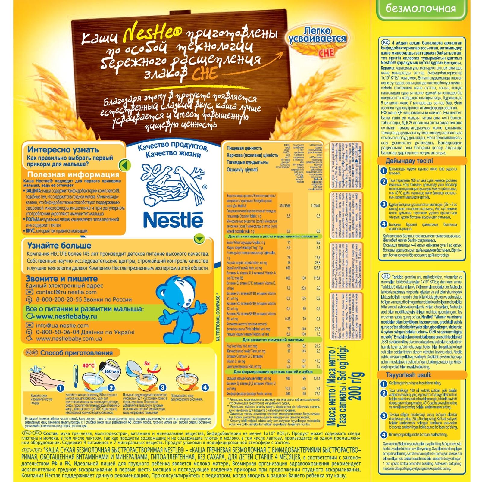 ���� Nestle ����������� 200 �� ��������� (1 �������)