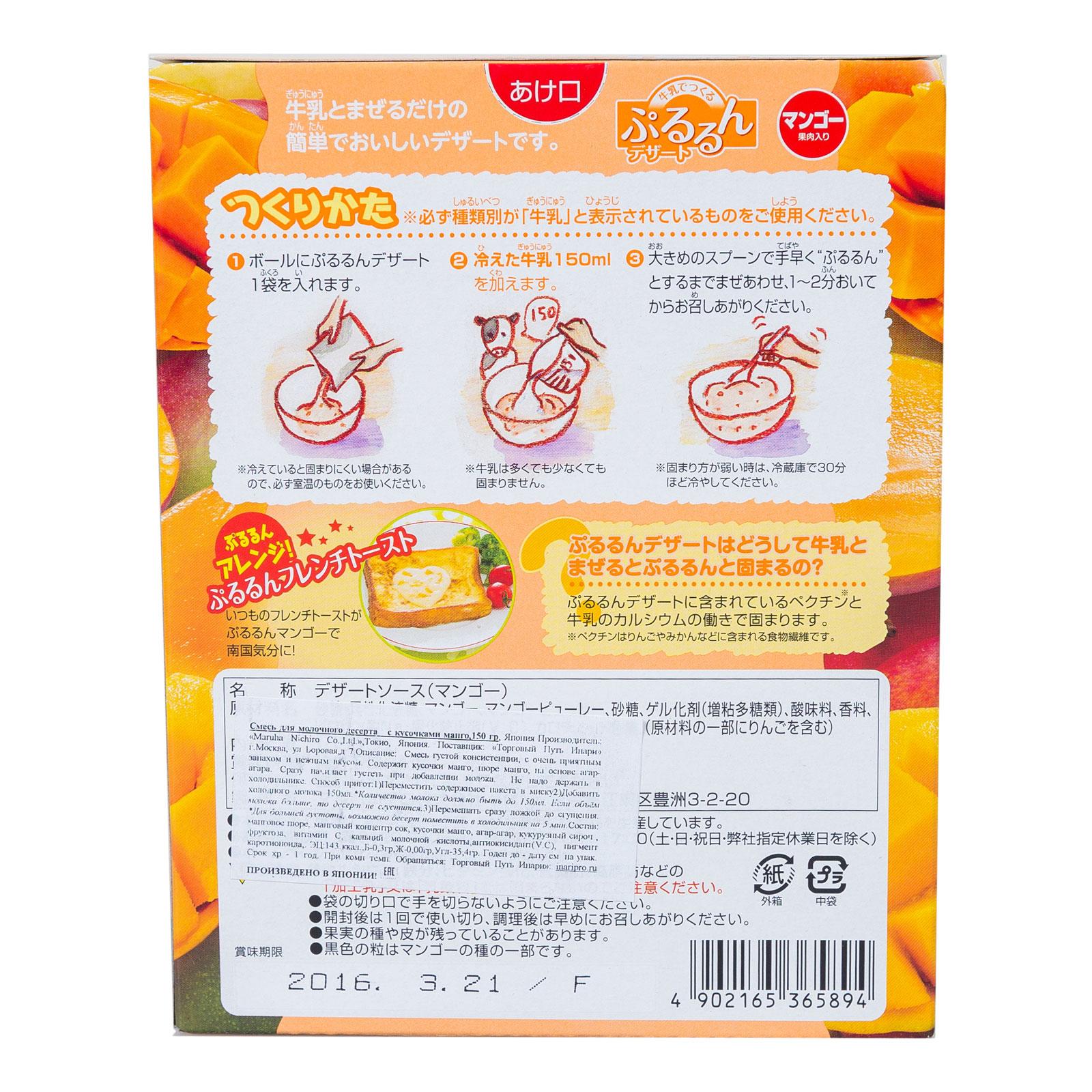 Смесь Maruha Nichiro для молочного десерта 150 гр С кусочками манго (с 3 лет)