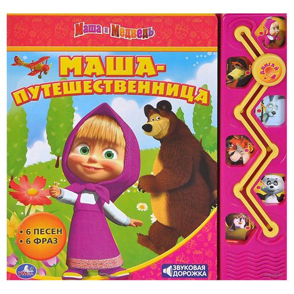 Книжка-игрушка Умка Маша путешественница<br>