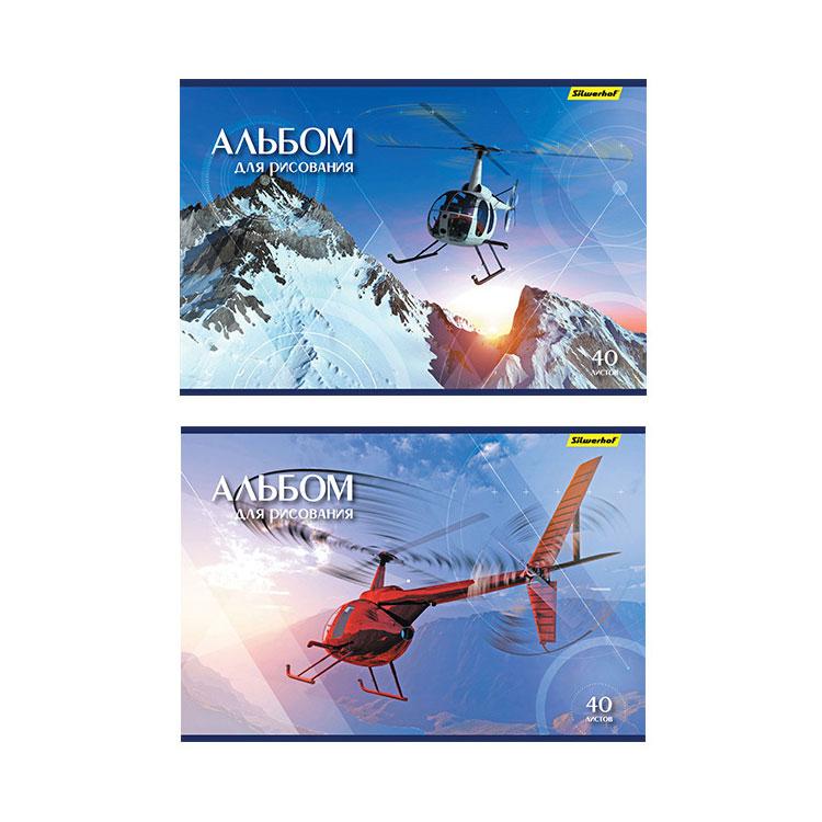 Альбом для рисования Silwerhof Вертолеты 40 листов 2 дизайна