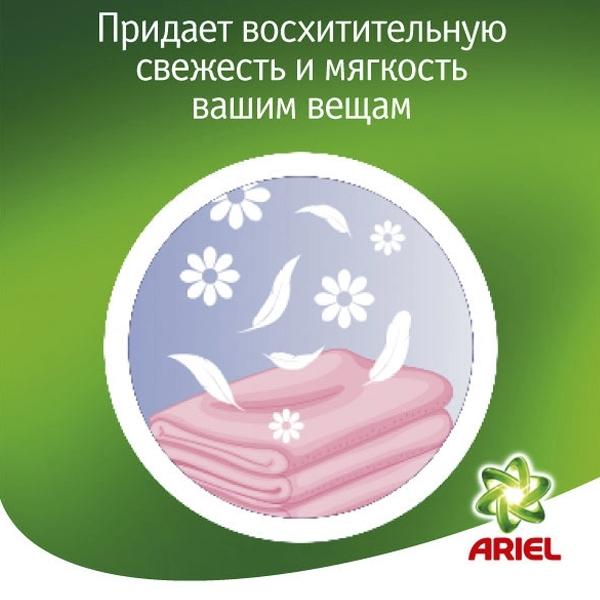 Жидкость Ariel для стирки Touch of Lenor fresh 1,3л