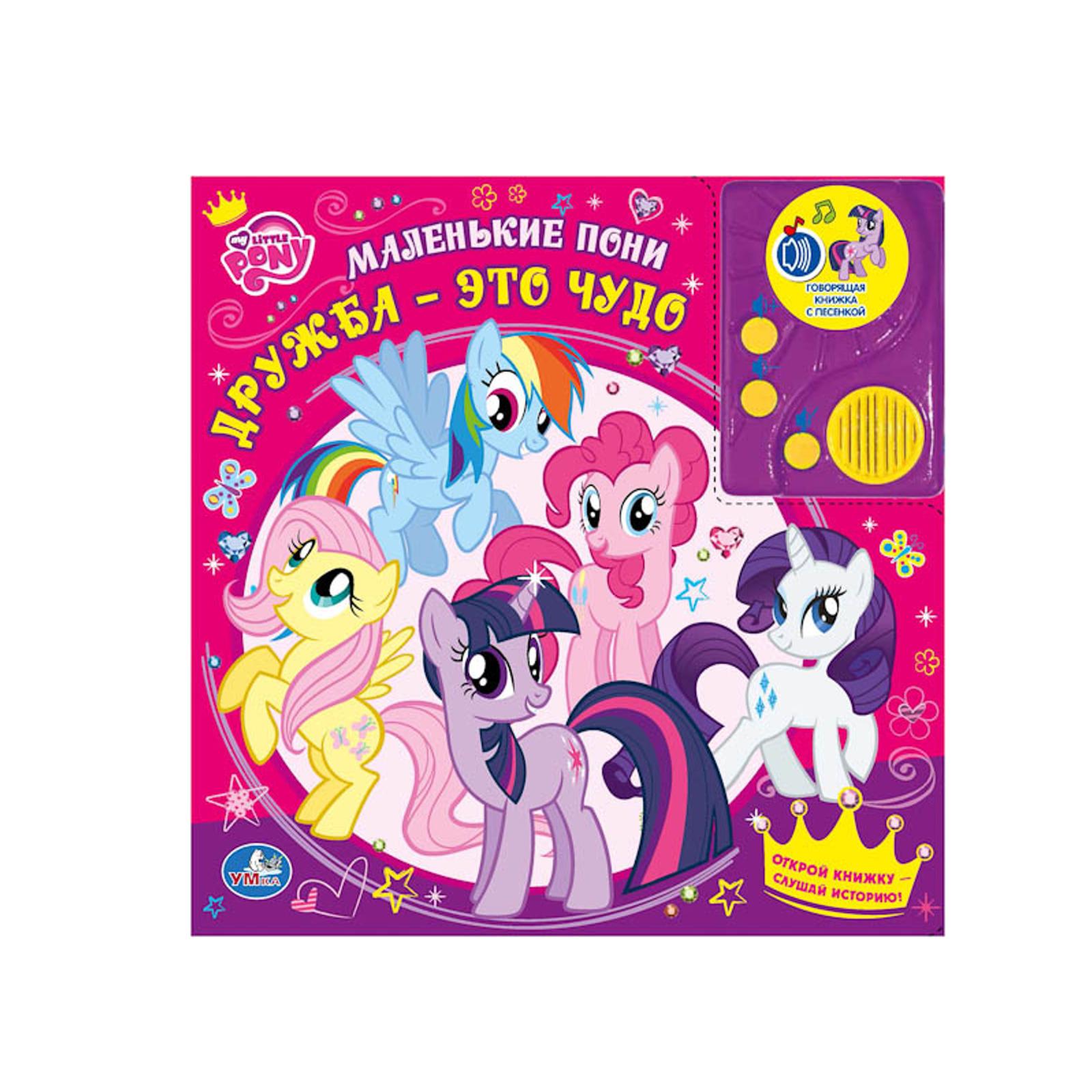 ����� �� ������������ My Little Pony ������ - ��� ����!