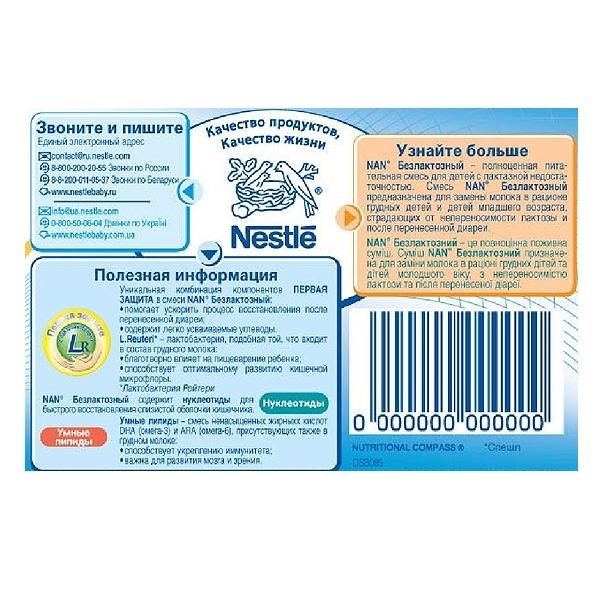 �������� ����� Nestle NAN ������������ 400 �� � 0 ���