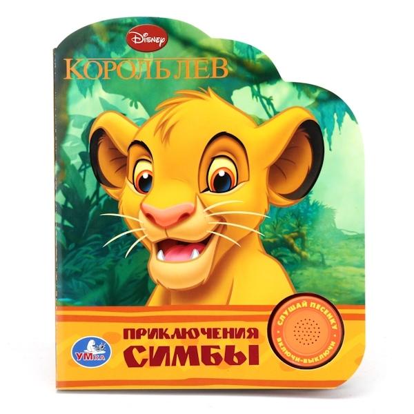 Книга Умка с 1 звуковой кнопкой Disney Король Лев Приключения Симбы<br>
