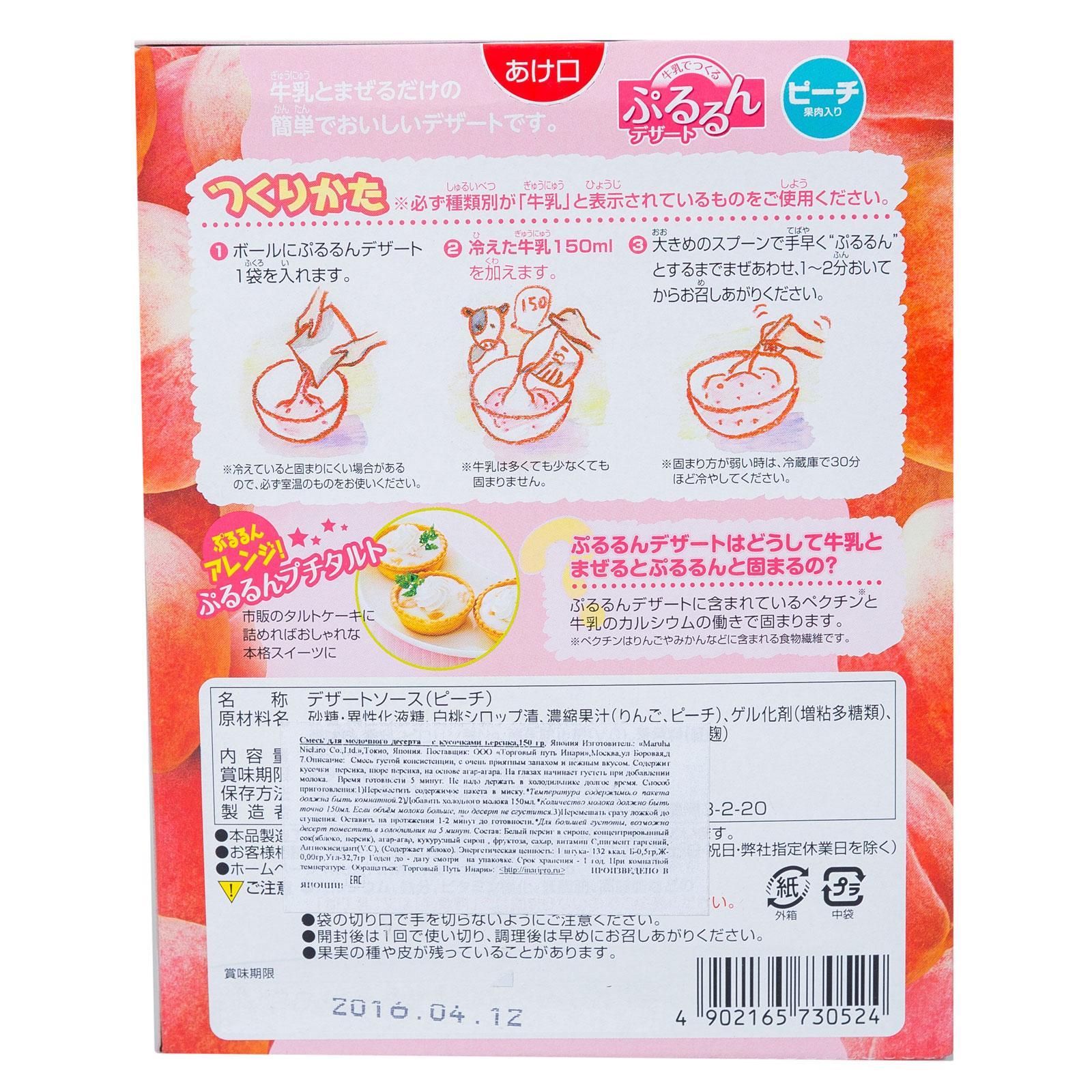 Смесь Maruha Nichiro для молочного десерта 150 гр С кусочками персика (с 3 лет)