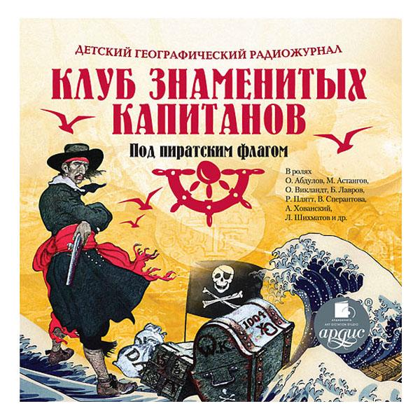 Mp3 Ардис Детский географический радиожурнал Клуб знаменитых капитанов. Под пиратским флагом.<br>