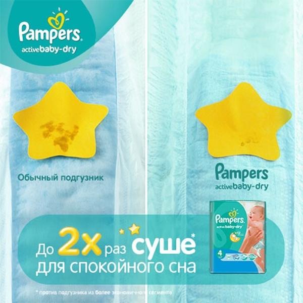 Подгузники Pampers Active Baby Extra Large 15+ кг (66 шт) Размер 6