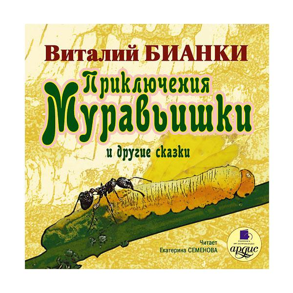 Mp3 Ардис Бианки В.В. Приключения Муравьишки и другие сказки.<br>
