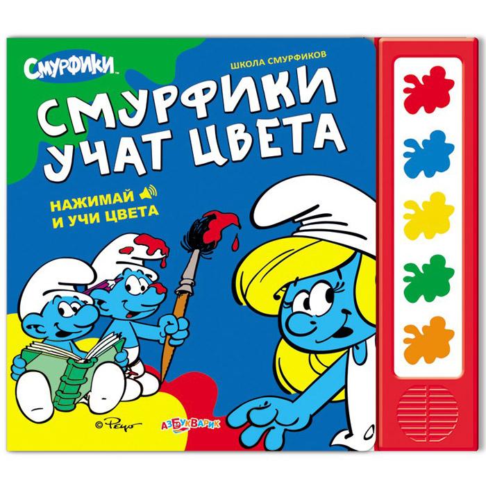 Книга Азбукварик Школа Смурфиков Смурфики учат цвета<br>