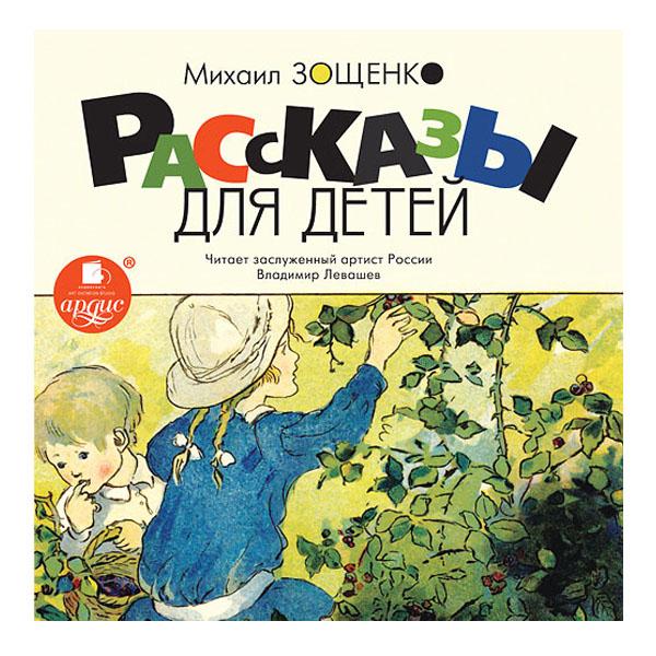 Mp3 Ардис Зощенко М. Рассказы для детей<br>
