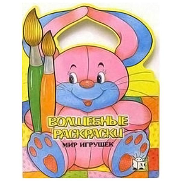 """Раскраски, рисование """"Волшебные раскраски.Мир игрушек"""""""
