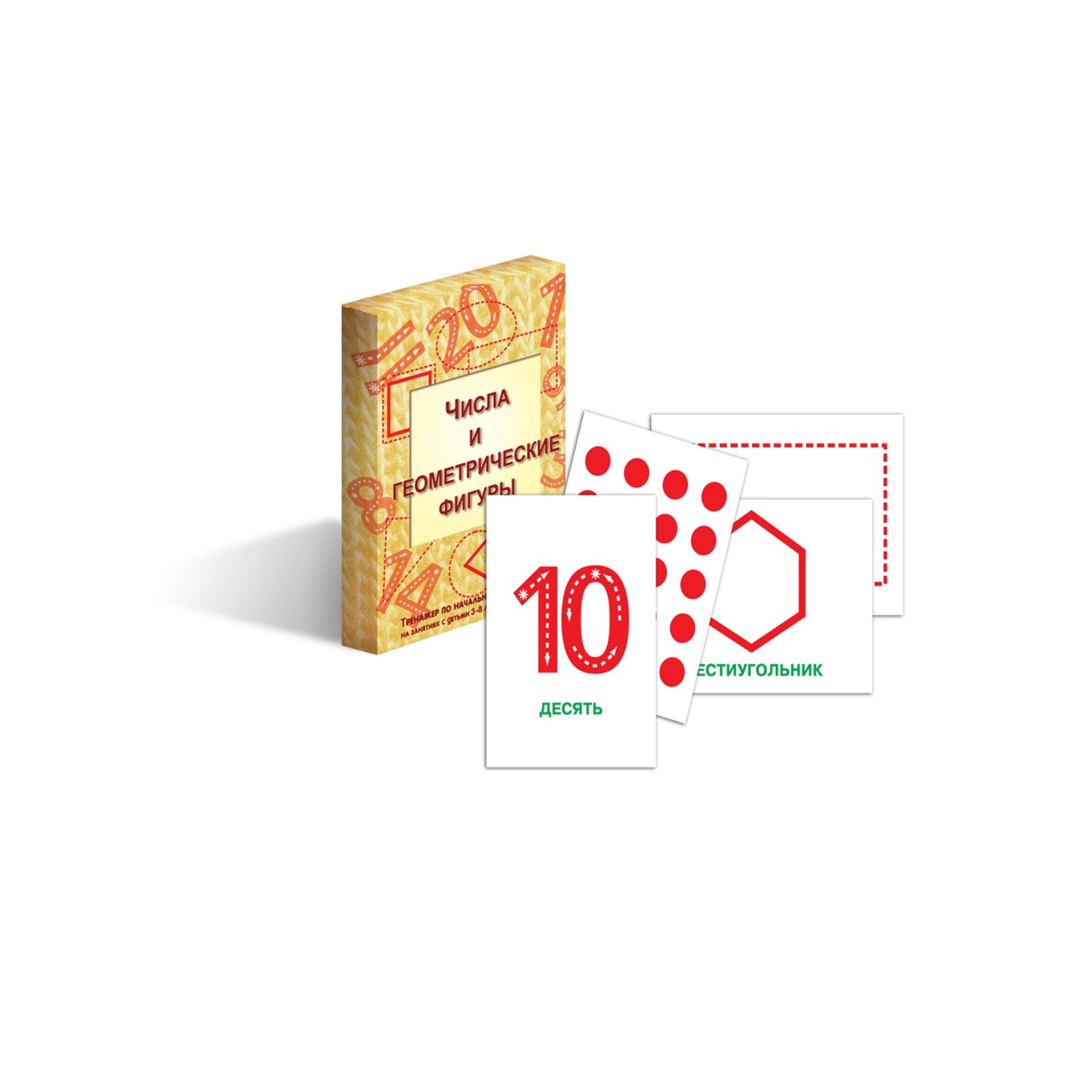 Карточки-тренажеры Маленький гений Числа и геометрические фигуры (33 карточки)