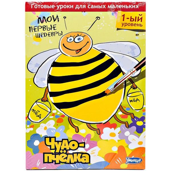 Мои первые шедевры Умница Чудо пчелка<br>
