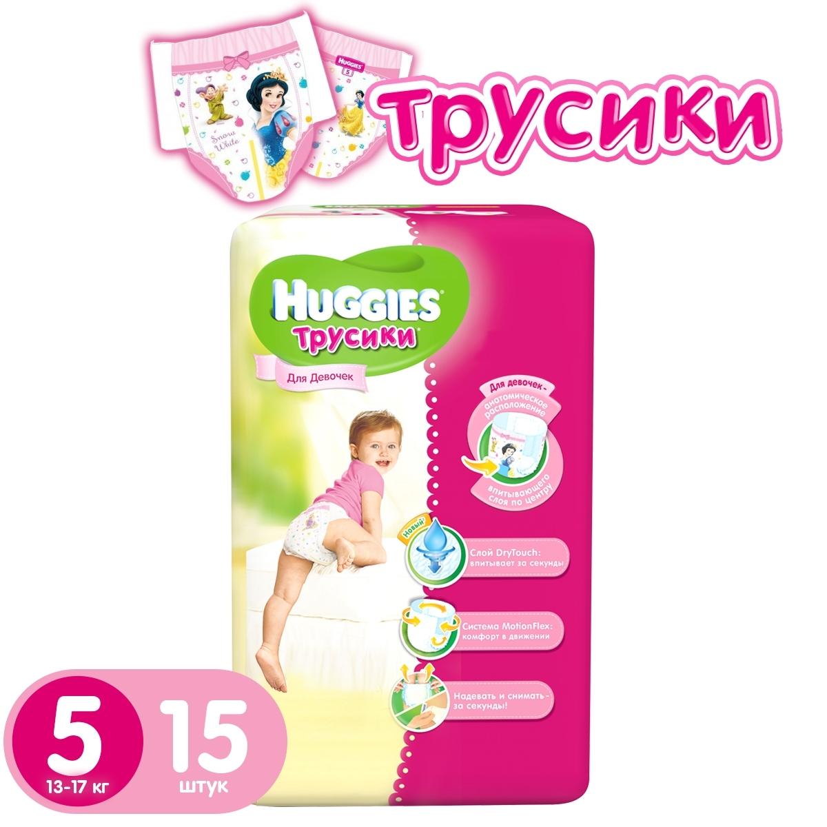 Трусики Huggies для девочек 13-17 кг (15 шт) Размер 5