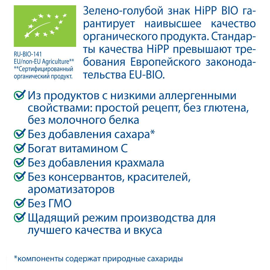 ���� Hipp ��������� 125 �� ����� � �������� (� 5 ���)