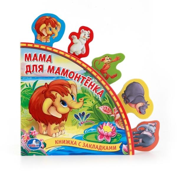 Книга Умка с закладками Мама для Мамонтенка<br>