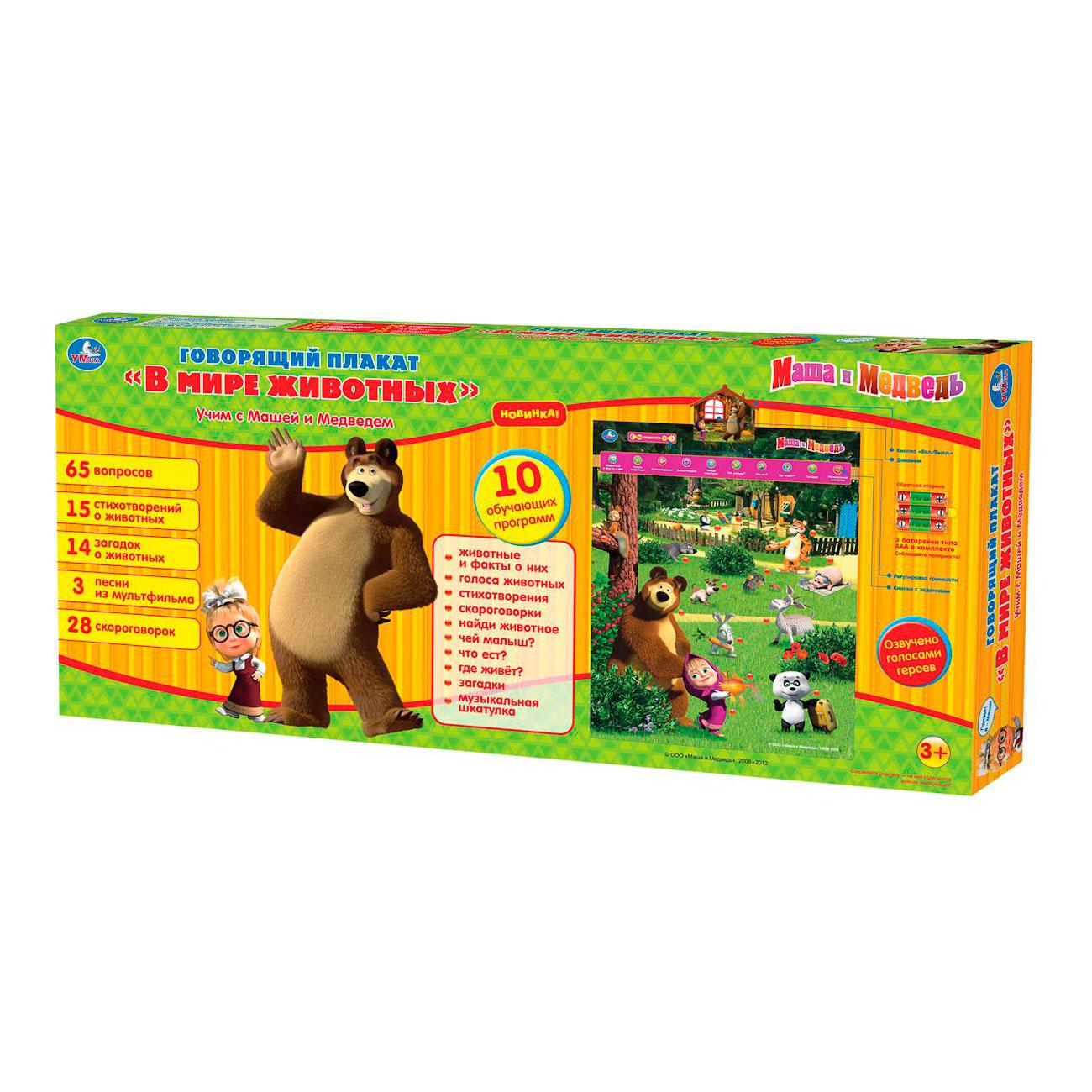 Обучающий плакат Умка В мире животных Маша и Медведь