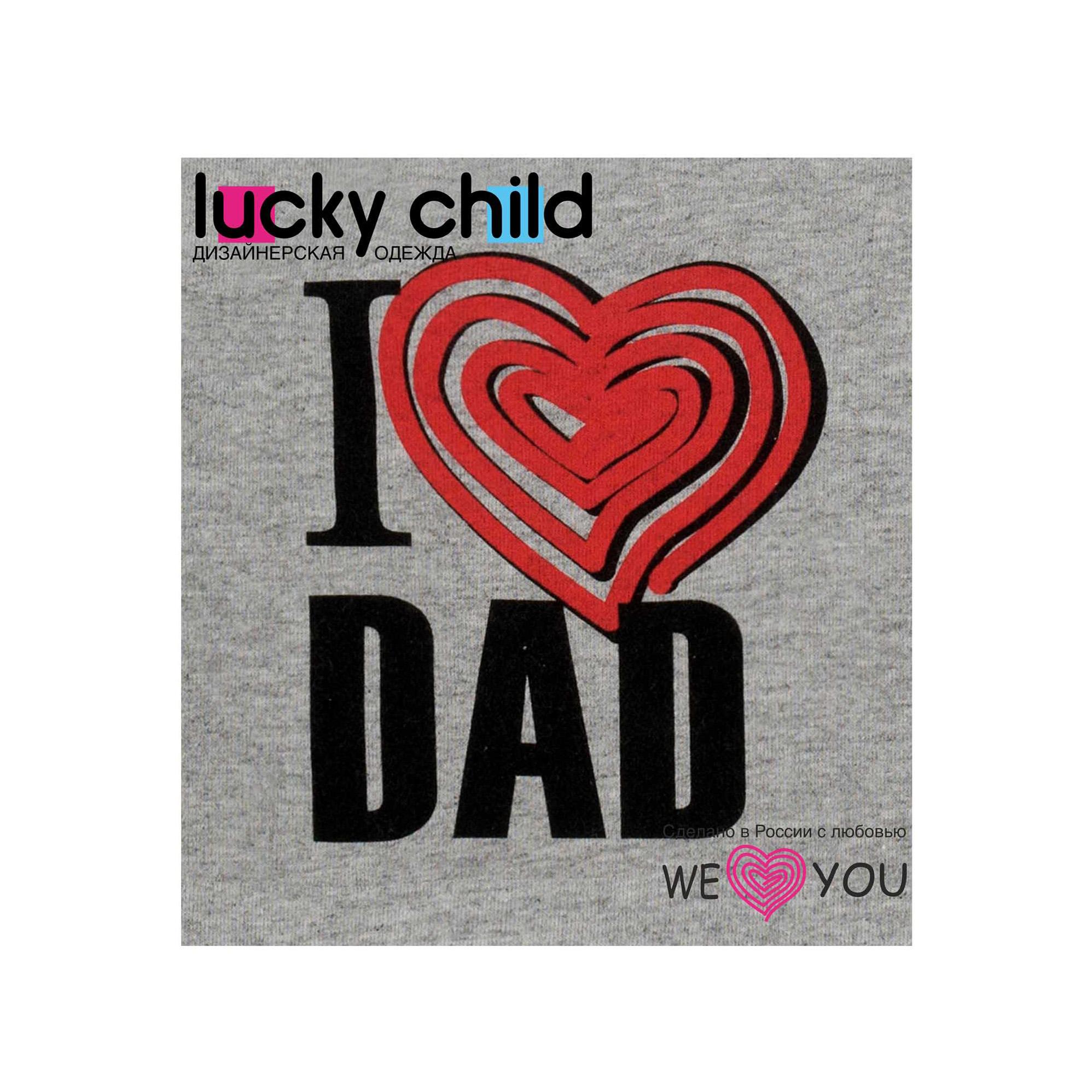 """Распашонка Lucky Child """"Я люблю папу"""" с запахом размер 62"""