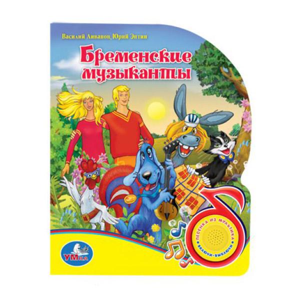 Книга Умка со звуковыми кнопками Бременские музыканты<br>