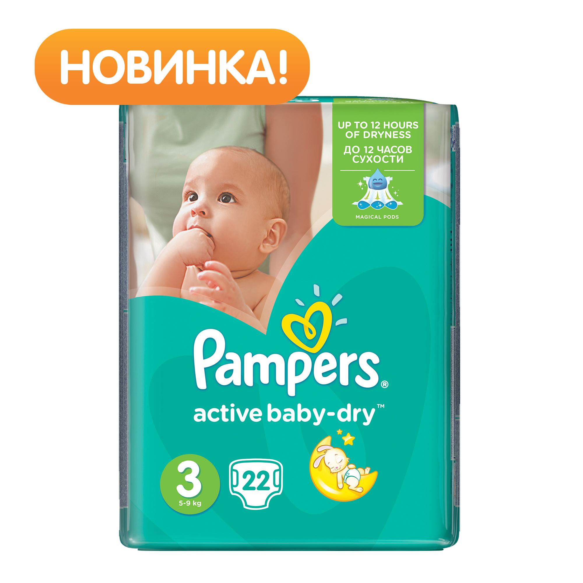 Подгузники Pampers Active Baby Midi 4-9 кг (22 шт) Размер 3<br>
