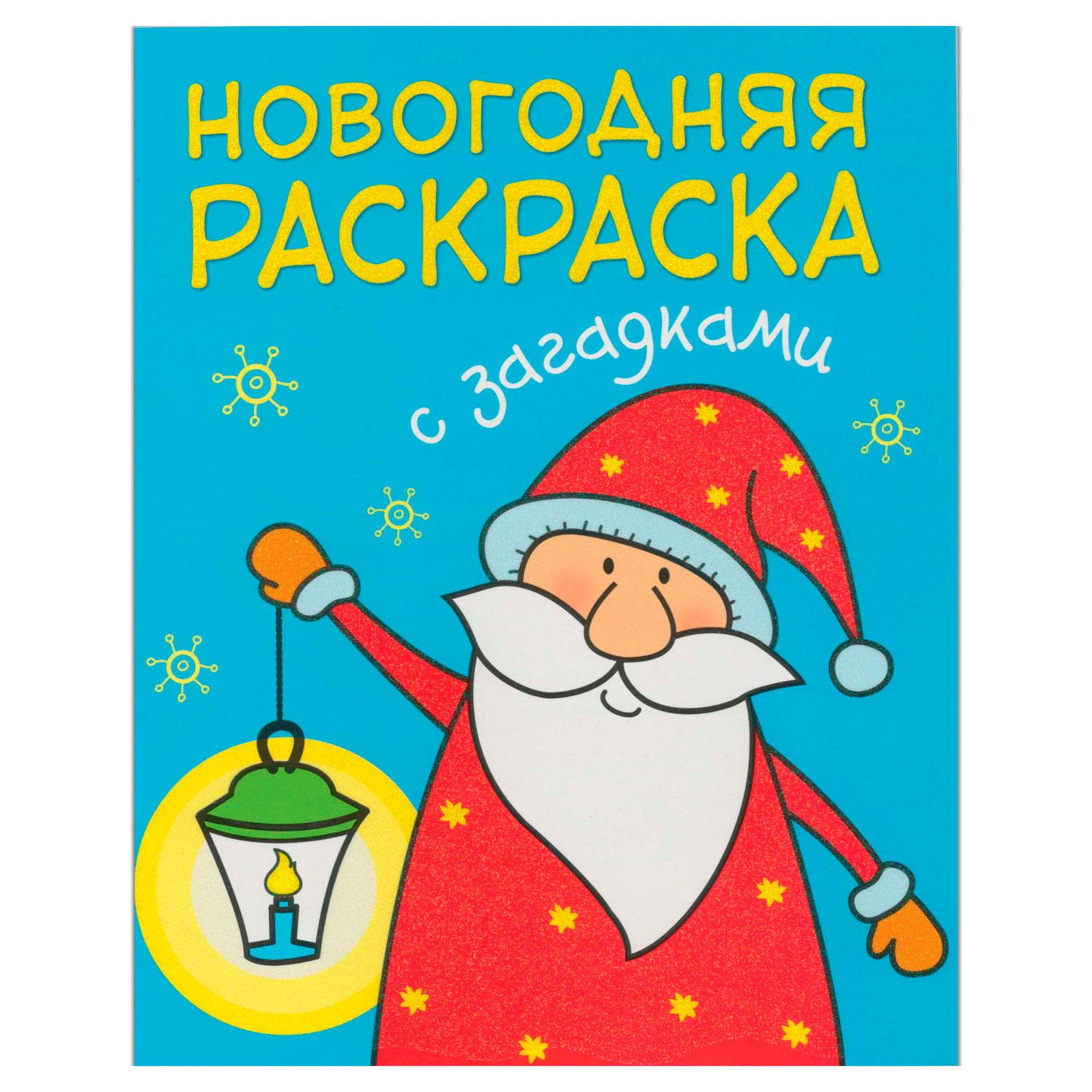 Новогодняя раскраска с загадками Мозаика-синтез Дед Мороз<br>