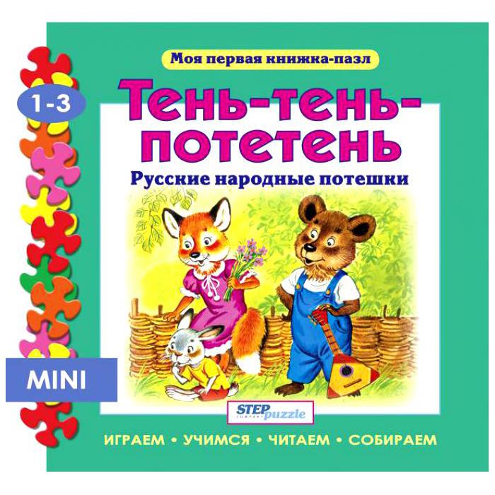 Книжки-пазлы Тень-Тень Дружинина М.В.<br>