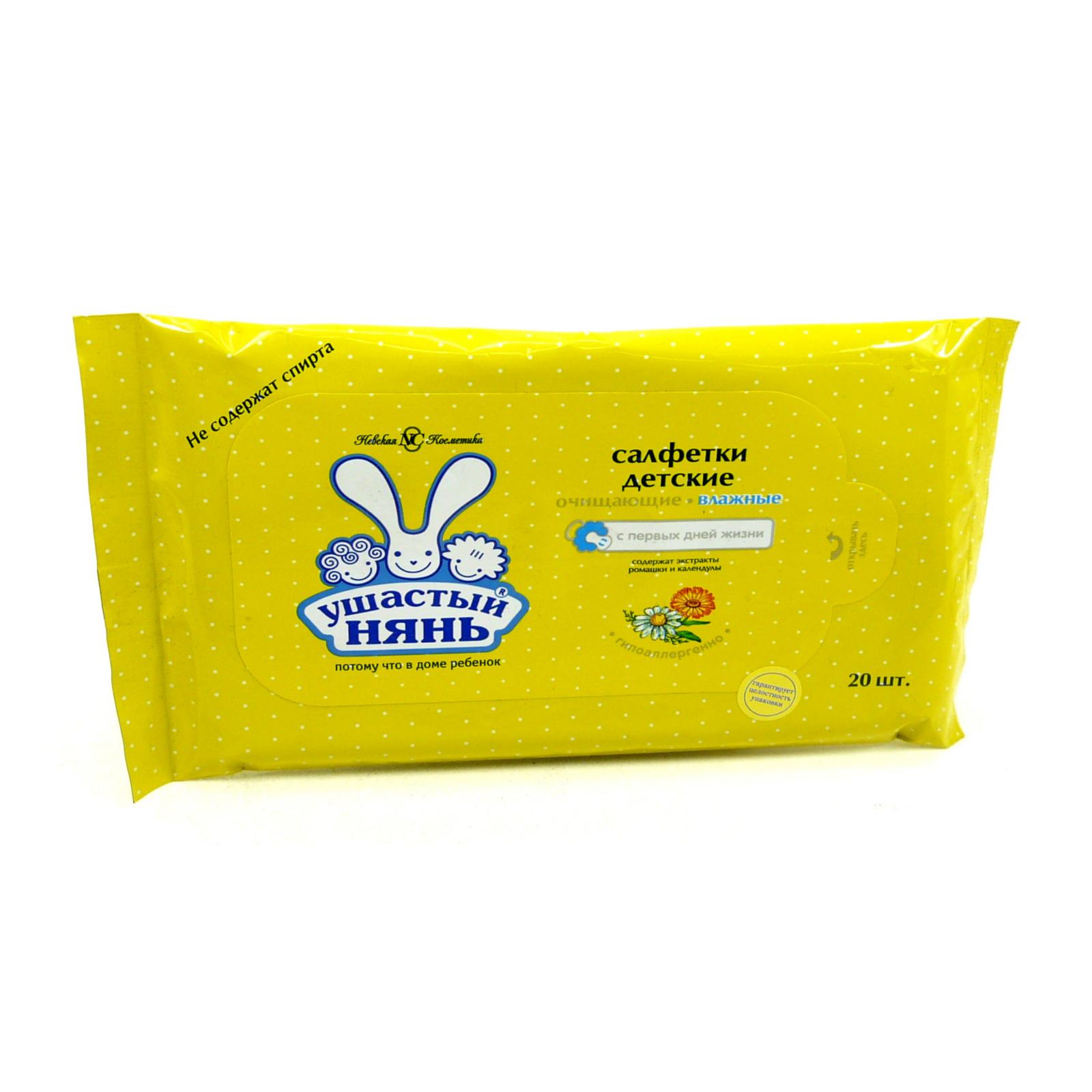Салфетки влажные Ушастый Нянь с экстрактами ромашки и календулы (с 0 мес) 20 шт<br>