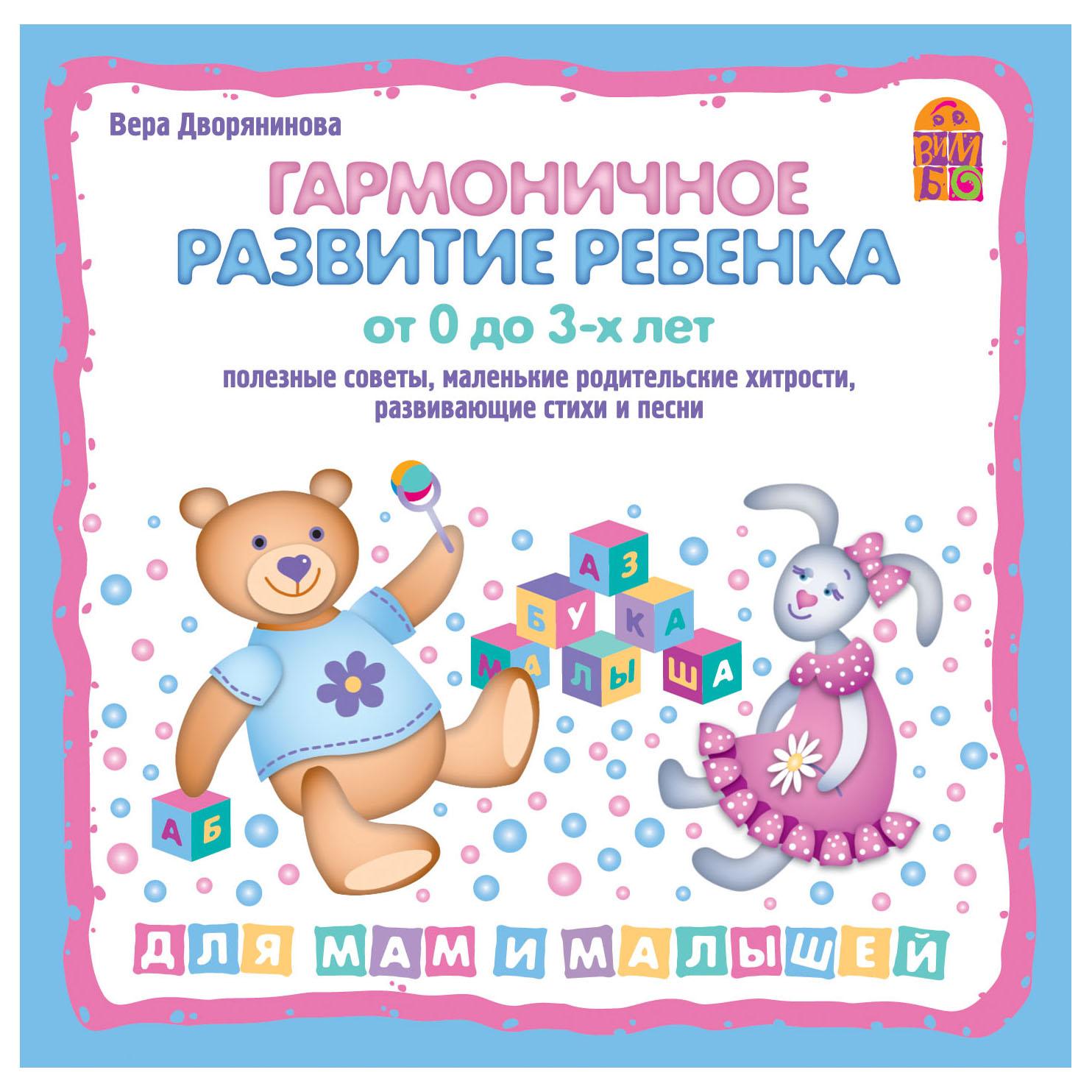 """CD Вимбо """"Для самых маленьких"""" Гармоничное развитие ребенка (от 0 до 3 лет) для мам и малышей"""