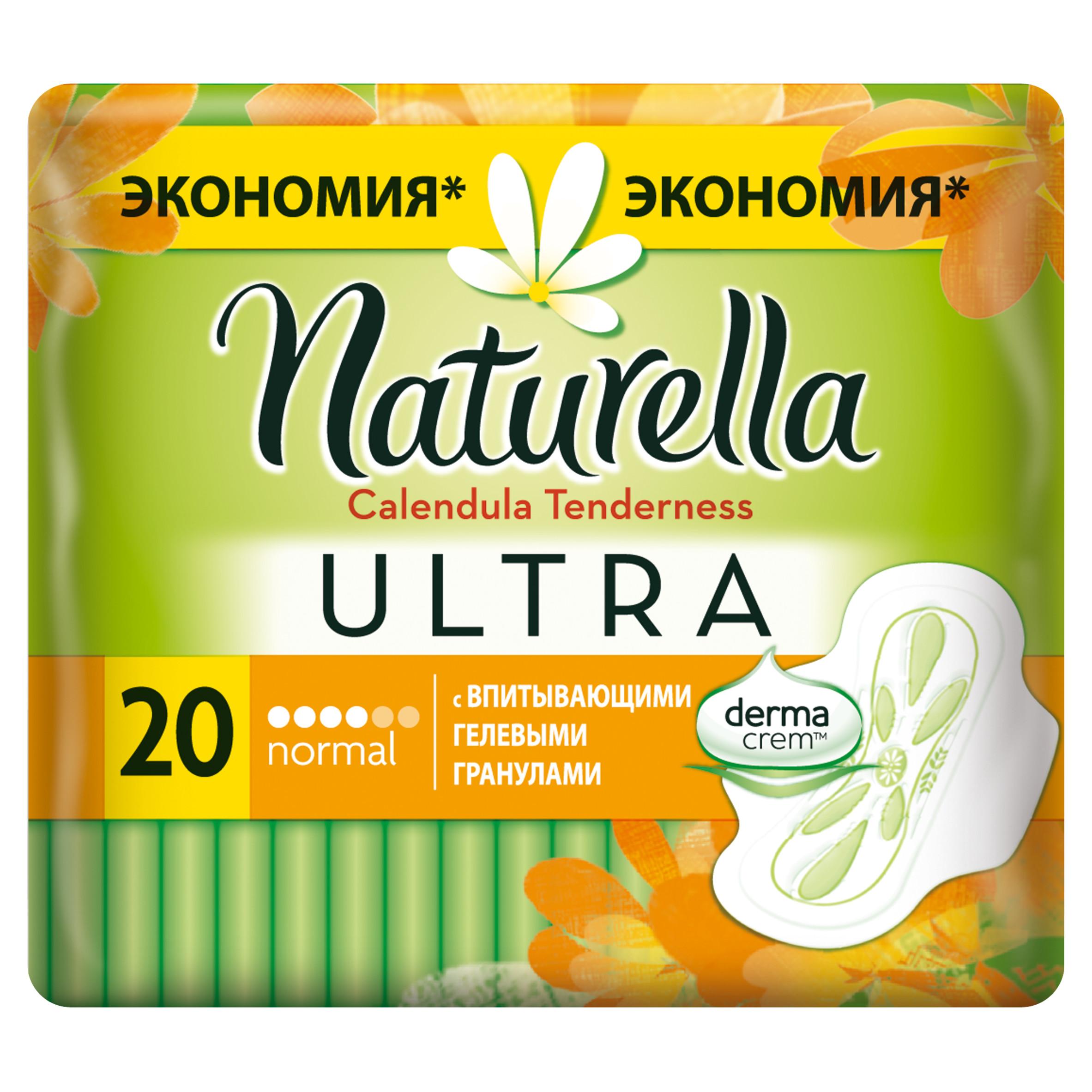 Прокладки гигиенические Naturella Ultra Normal Camomile 20Шт.<br>