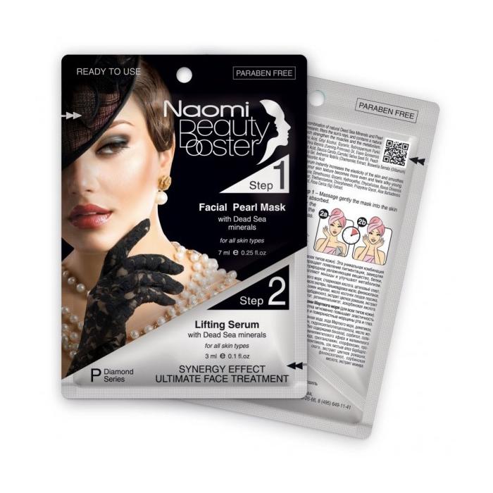Комплексный уход за лицом NAOMI жемчужная маска для лица 7 мл и лифтинг-сыворотка 3 мл