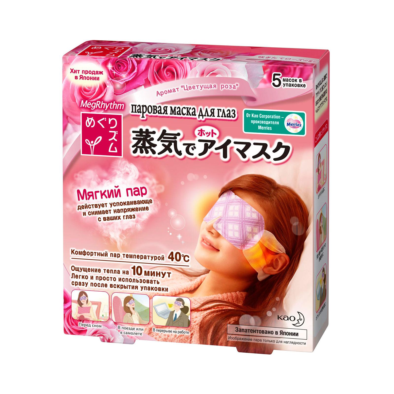 Паровая маска MegRhythm для глаз (Цветущая Роза) 5 шт<br>