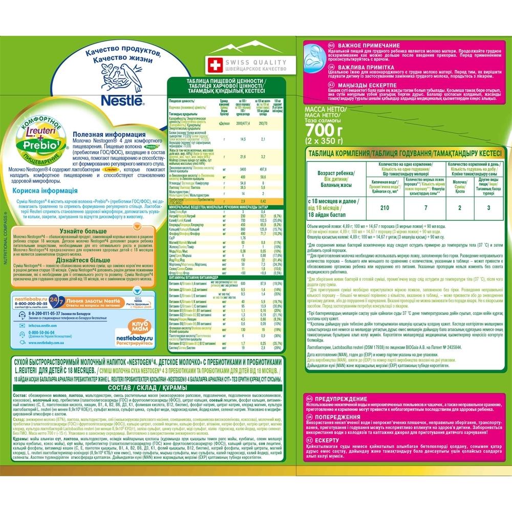 ������� ������� Nestle Nestogen 700 �� �4 (� 18 ���)