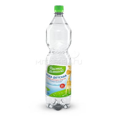 Вода детская Расти Большой 1.5 л