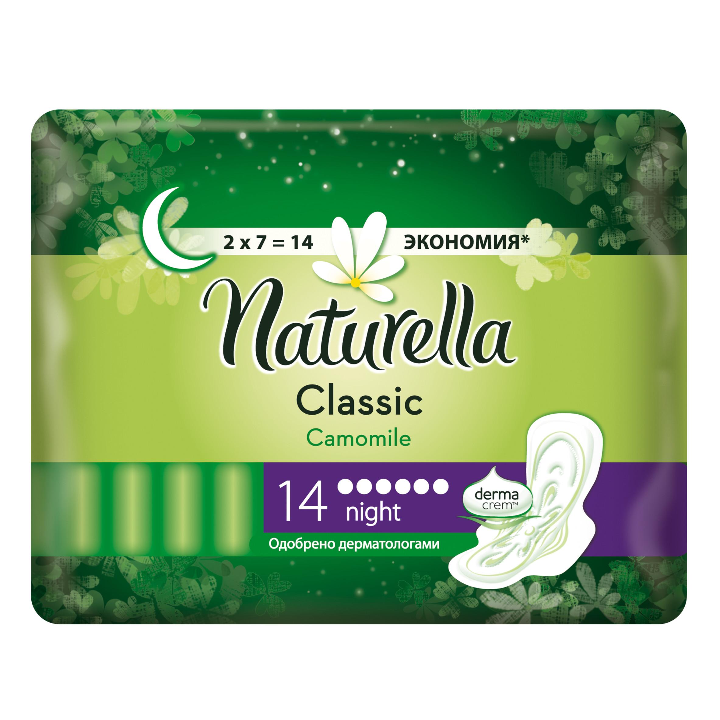 Прокладки гигиенические Naturella Classic Night Camomile 14Шт.<br>