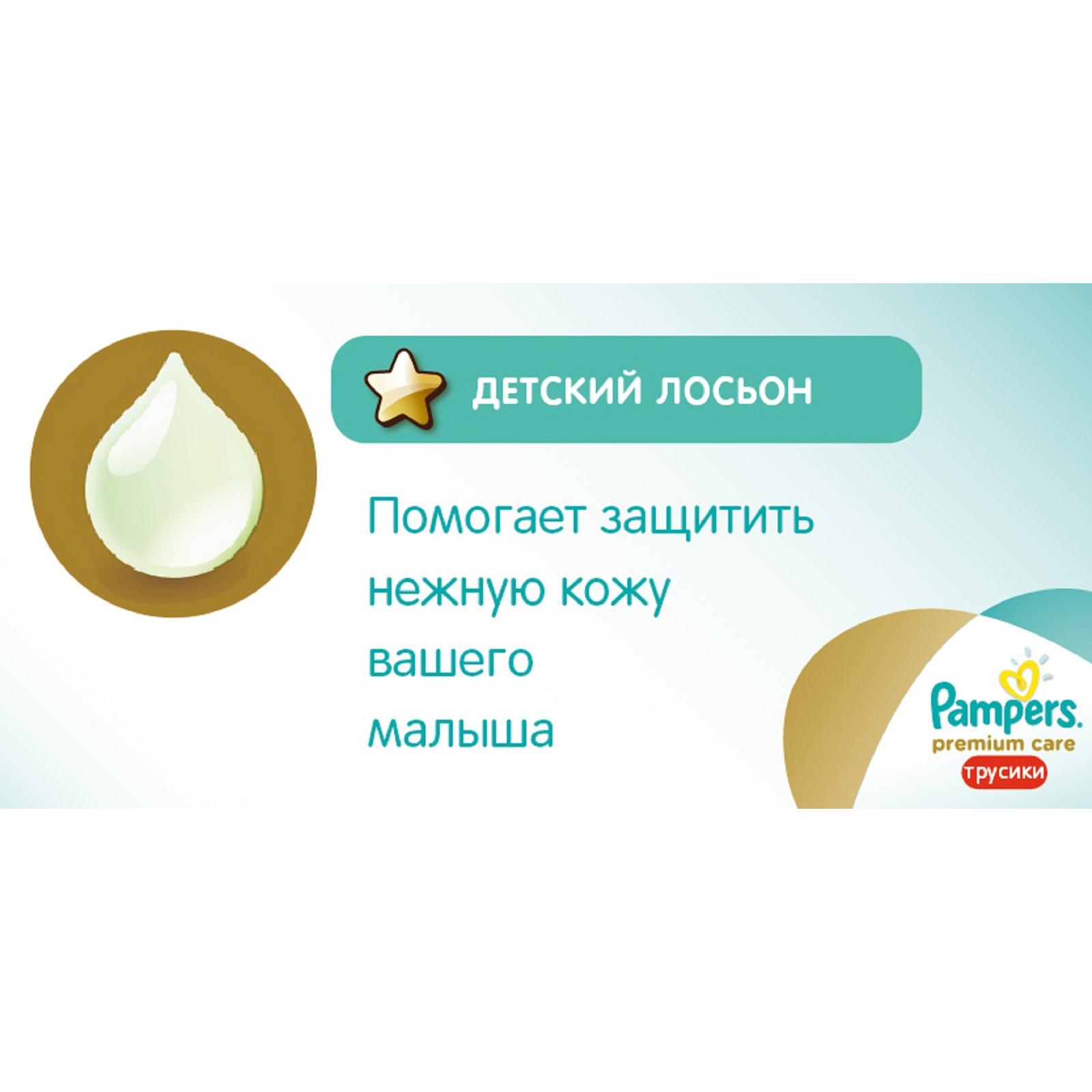 ������� Pampers Premium Care 12-18 �� (40 ��) ������ 5