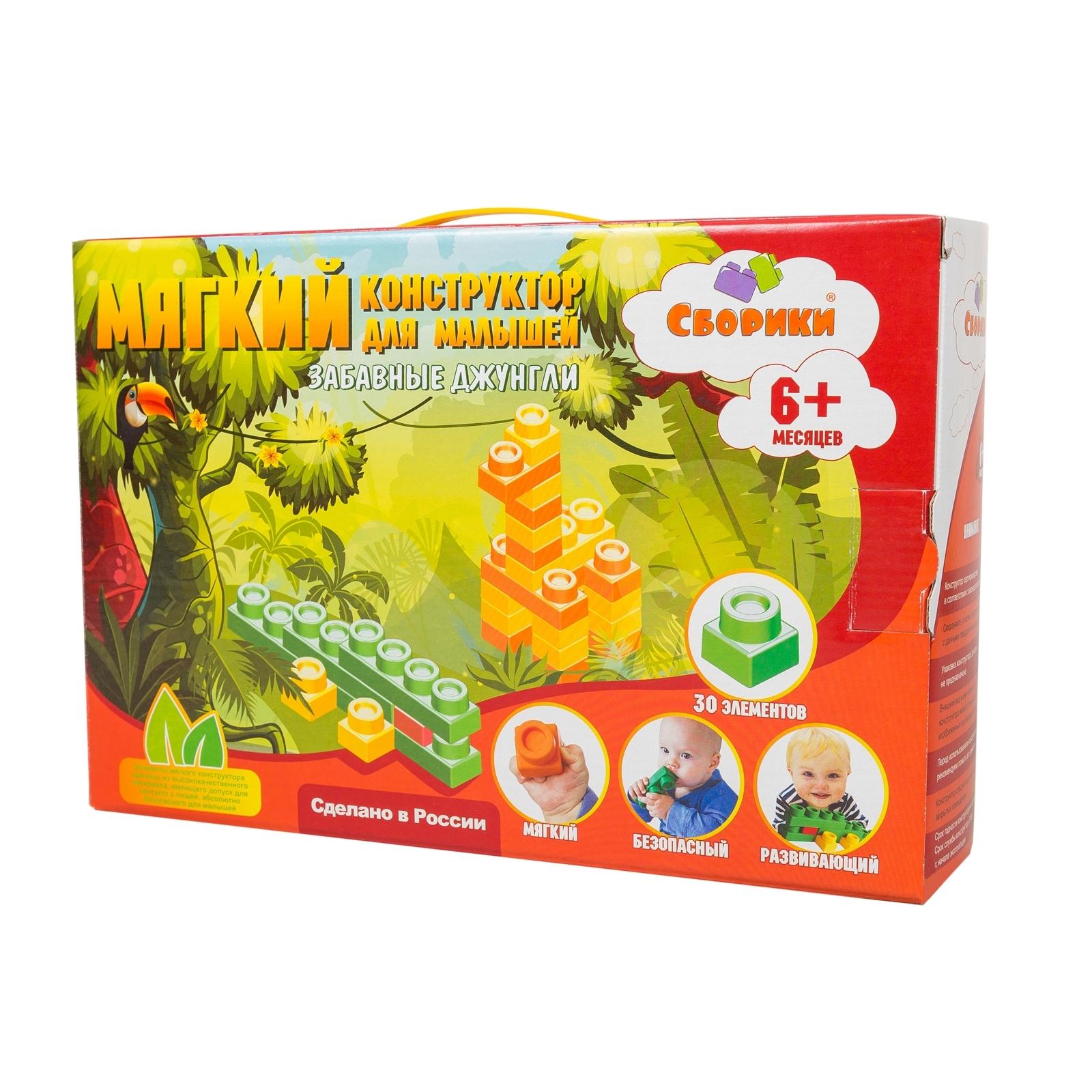 Мягкий конструктор Сборики Забавные джунгли<br>