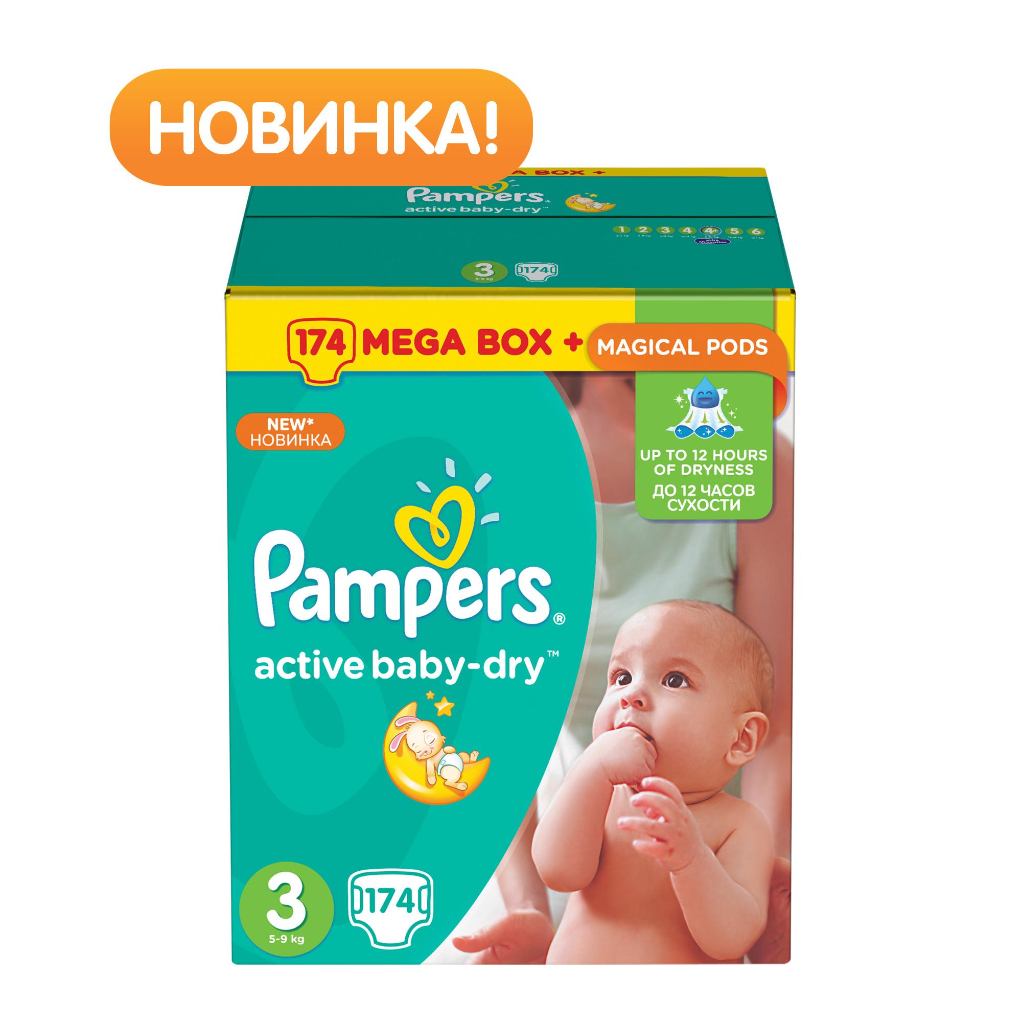 Подгузники Pampers Active Baby Midi 5-9 кг (174 шт) Размер 3<br>