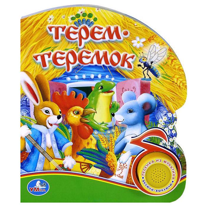 Книга Умка со звуковыми кнопками Терем-Теремок<br>
