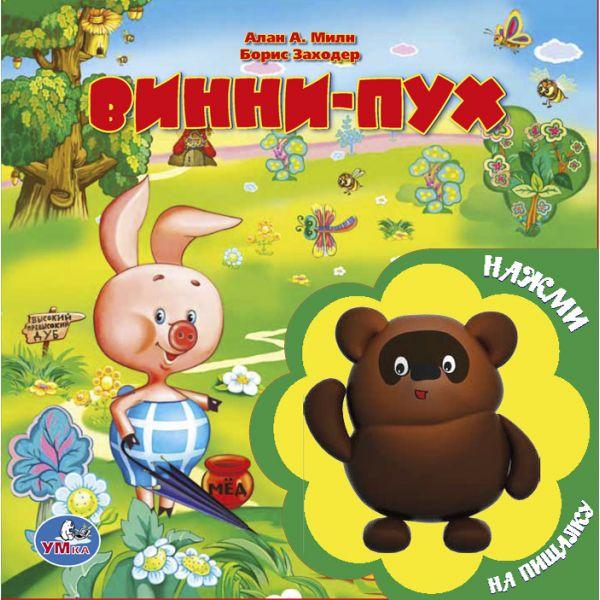 Книги по мультфильмам Винни Пух (с игрушкой пищалкой)<br>