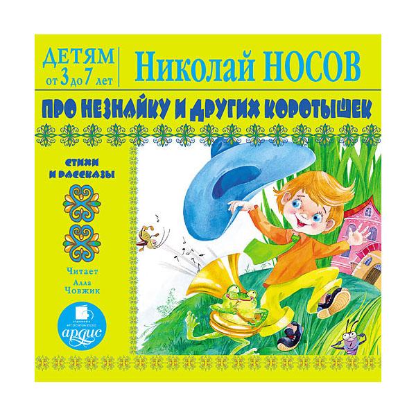 Audio CD+Mp3 Ардис Детям от 3 лет Носов Н. Про Незнайку и других коротышек