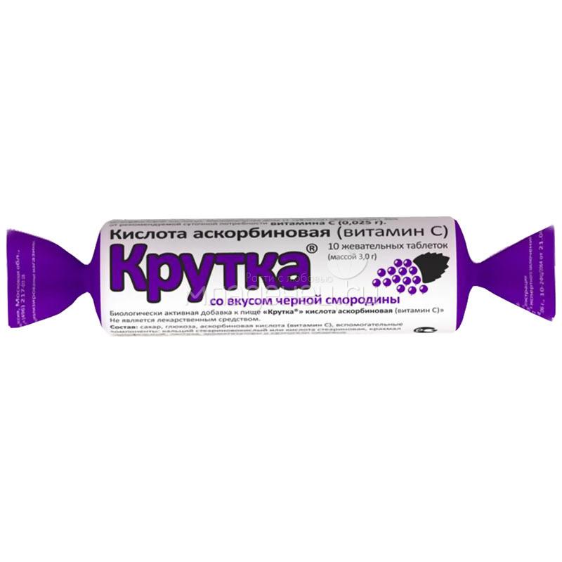 Аскорбиновая кислота Крутка со вкусом черной смородины