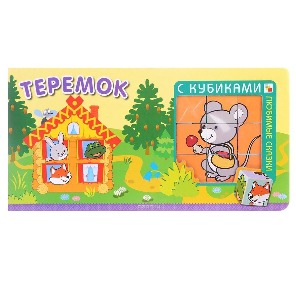 Любимые сказки с кубиками Школа семи гномов Теремок<br>