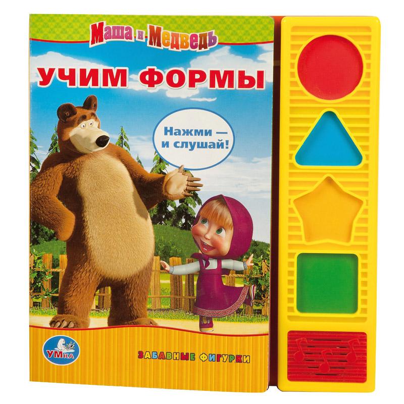 Книга Умка со звуковыми кнопками Маша и Медведь Учим формы<br>
