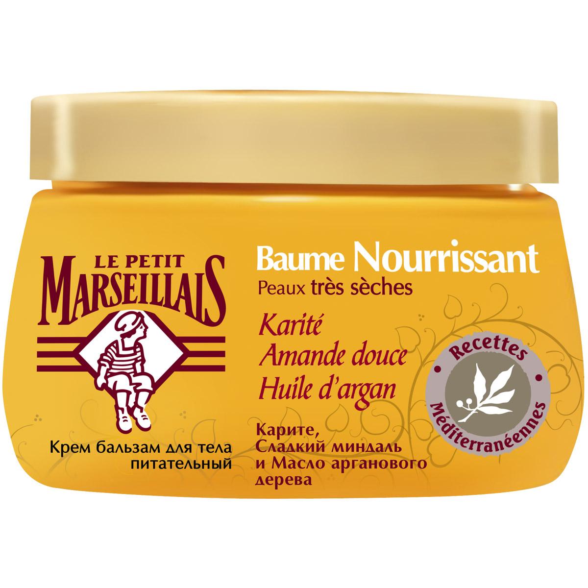 Крем-бальзам Le Petit Marseillais для тела 250мл Карите, Сладкий миндаль и Масло арганового дерева (питательный)